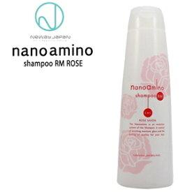 ナノアミノ シャンプー RM-RO ローズ(ローズシャボン) / 250mL【ナノアミノ シャンプー/しっとり】nanoamino[おすすめ]