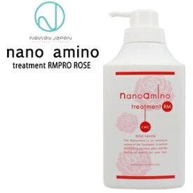 ナノアミノ トリートメント RM-RO ローズ(ローズシャボン) / 1000g ポンプ【ナノアミノ トリートメント/しっとり】nanoamino