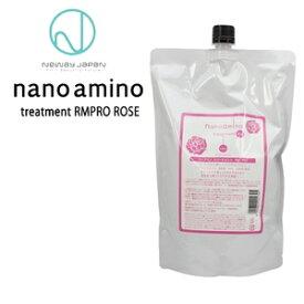 ナノアミノ トリートメント RM-RO ローズ(ローズシャボン) / 1000g 詰め替え 業務用【ナノアミノ トリートメント/しっとり】nanoamino[おすすめ]