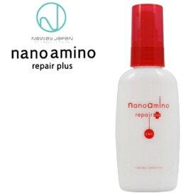 ナノアミノ リペアプラス / 60mL 【ナノアミノ 洗い流さないトリートメント/ミルクタイプ/しっとり】nanoamino[おすすめ] 【ラッキーシール対応】
