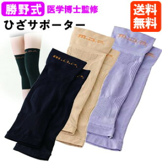 Katsuno expression knee lightness I [knee lightness I set] for knee pain recommend ♪ sheer firm knee support P15Aug15