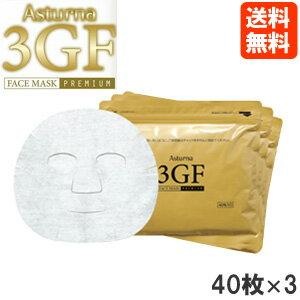 アスターナ 3GF フェイスマスク プレミアム 120枚入(40枚入×3袋)日本製 送料無料 EGF IGF FGF 配合 【ラッキーシール対応】