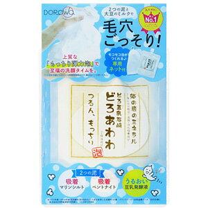 【あす楽】どろあわわ どろ豆乳石鹸 110g 泡立てネット付 健康コーポレーション[公式][送料無料] 【ラッキーシール対応】