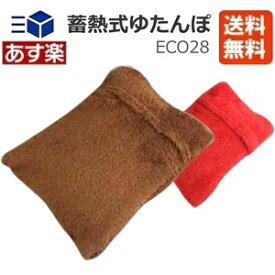【あす楽】蓄熱式 ゆたんぽ ECO28 充電式 湯たんぽ お知らせアラームつき 即納 [送料無料]