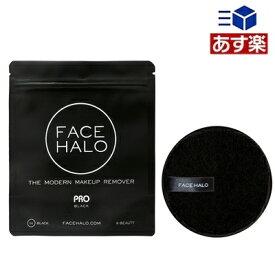【あす楽】フェイスハロー クレンジングパッド (プロ/BLACK) 1枚入 FACE HALO メイクアップリムーバー お試し 洗顔パフ 洗顔用 メイク落とし 化粧落とし 洗顔グッズ