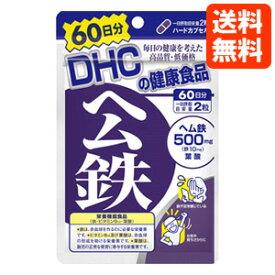 【ネコポス便送料無料】DHC サプリメント ヘム鉄 60日分 サプリメント 鉄分補給