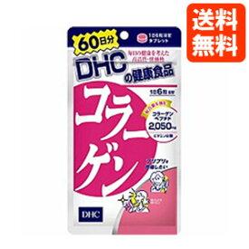 【ネコポス便送料無料】DHC サプリメント コラーゲン 60日分 【ラッキーシール対応】