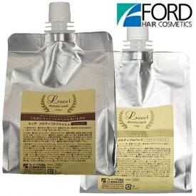 フォードヘア化粧品 ルッチ メルティフルウォッシュ 550mL + メルティフルパック 550g セット 詰め替え用 レフィル <シャントリセット>|FORD HAIR COSMETICS|lucci|