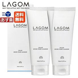 【2本セット】LAGOM ラゴム マイクロフォーム クレンザー 150mL 国内正規品 送料無料 洗顔フォーム スキンケア 韓国コスメ楽天クレンジングフォーム 週間ランキング 第1位獲得!
