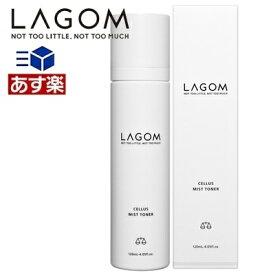 【国内正規品】LAGOM ラゴム ミスト トナー 150mL 送料無料 ミストタイプ 化粧水 スキンケア 韓国コスメ