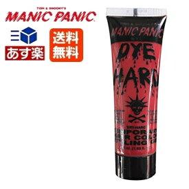 【あす楽】MANIC PANIC マニックパニック ヴァンパイアレッド テンポラリーヘアカラー 1日染め【DYE HARD】 50ml 【Vampire Red】【毛染め】送料無料