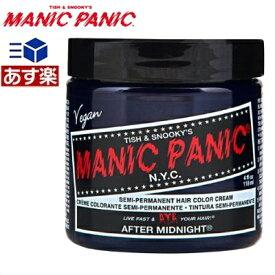 【あす楽】マニックパニック アフターミッドナイトブルー ヘアカラー 118ml 【ブルー】MANIC PANIC 毛染め マニパニ