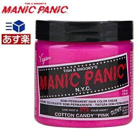 【あす楽】マニックパニック コットンキャンディーピンク ヘアカラー 118ml 毛染め マニパニ【ラッキーシール対応】