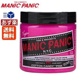 【あす楽】マニックパニック コットンキャンディーピンク (カラークリーム) / 118mL【マニックパニック ヘアカラー/ピンク】MANIC PANIC 送料無料【サロン専売品】【ラッキーシール対応】