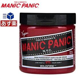 【あす楽】マニックパニック ワイルドファイア 118ml 【レッド】MANIC PANIC 118ml 毛染め マニパニ