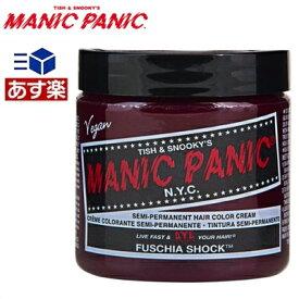 【あす楽】マニックパニック フューシャショック ヘアカラー 118ml 【レッド】MANIC PANIC 118ml 毛染め マニパニ