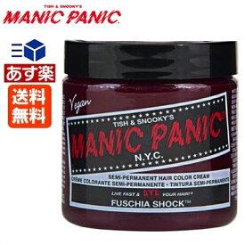 【あす楽】マニックパニック フューシャショック (カラークリーム) / 118mL【マニックパニック ヘアカラー/レッド/赤】MANIC PANIC 送料無料【サロン専売品】