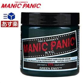 【あす楽】マニックパニック グリーンエンヴィ ヘアカラー 118ml 緑 MANIC PANIC 118ml 毛染め マニパニ【ラッキーシール対応】