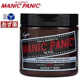 【あす楽】マニックパニック インフラレッドヘアカラー 118ml 赤 MANIC PANIC 118ml 毛染め マニパニ