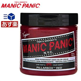 【あす楽】マニックパニック ピラーボックス レッド ヘアカラー 118ml 赤 MANIC PANIC 118ml 毛染め マニパニ