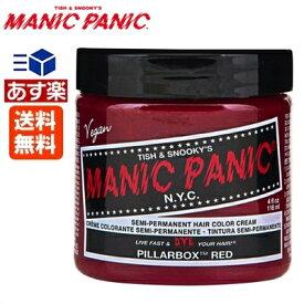 【あす楽】マニックパニック ピラーボックスレッド (カラークリーム) / 118mL 送料無料【マニックパニック ヘアカラー/レッド/赤】MANIC PANIC【サロン専売品】