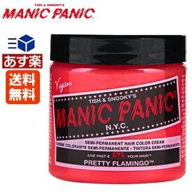 【あす楽】マニックパニック プリティーフラミンゴ (カラークリーム) / 118mL【マニックパニック ヘアカラー/ピンク】MANIC PANIC 送料無料【サロン専売品】【ラッキーシール対応】