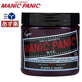 【あす楽】マニックパニック パープルヘイズ ヘアカラー 118ml 【パープル】 MANIC PANIC 毛染め マニパニ