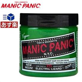 【あす楽】マニックパニック ヘアカラー ネオンエレクトリックリザード 118ml 【グリーン】MANIC PANIC 118ml 毛染め マニパニ
