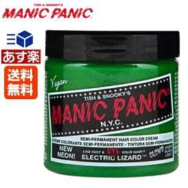 【あす楽】マニックパニック エレクトリックリザード (カラークリーム) / 118mL【マニックパニック ヘアカラー/グリーン/緑】MANIC PANIC 送料無料【サロン専売品】【ラッキーシール対応】
