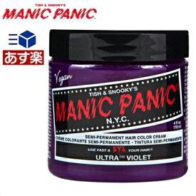 【あす楽】マニックパニック ウルトラヴァイオレット ヘアカラー 118ml 【パープル】MANIC PANIC ビジュアル系 ウルトラバイオレット毛染め マニパニ