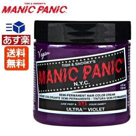 【あす楽】マニックパニック ウルトラヴァイオレット (カラークリーム) / 118mL【マニックパニック ヘアカラー/パープル/紫】MANIC PANIC 送料無料【サロン専売品】