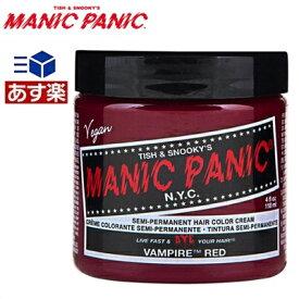 【あす楽】マニックパニック ヴァンパイアレッドヘアカラー 118ml 【レッド】MANIC PANIC 118ml 毛染め マニパニ