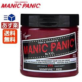 【あす楽】マニックパニック ヴァンパイアレッド (カラークリーム) / 118mL【マニックパニック ヘアカラー/レッド/赤】MANIC PANIC 送料無料 【サロン専売品】