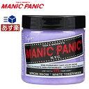 【あす楽】マニックパニック ヴァージンスノー ヘアカラー 118ml 【ホワイト ヴァージンスノウ】MANIC PANIC 118ml 毛…