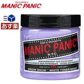 【あす楽】マニックパニック ヴァージンスノー ヘアカラー 118ml 【ホワイト ヴァージンスノウ】MANIC PANIC 118ml 毛染め マニパニ【ラッキーシール対応】
