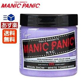 【あす楽】マニックパニック ヴァージンスノー (カラークリーム) / 118mL 送料無料【マニックパニック ヘアカラー/ホワイト/白】MANIC PANIC【サロン専売品】