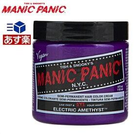 【あす楽】マニックパニック エレクトリックアメジスト ヘアカラー 118ml 【パープル】MANIC PANIC 118ml 毛染め マニパニ