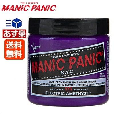 【あす楽】マニックパニック エレクトリックアメジスト (カラークリーム) / 118mL【マニックパニック ヘアカラー/パープル/紫】MANIC PANIC 送料無料【サロン専売品】