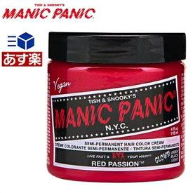 【あす楽】マニックパニック レッドパッション (カラークリーム) / 118mL【ヘアカラー/ピンク】MANIC PANIC