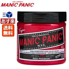 【あす楽】マニックパニック レッドパッション (カラークリーム) / 118mL【マニックパニック ヘアカラー/レッド/赤】MANIC PANIC 送料無料【サロン専売品】