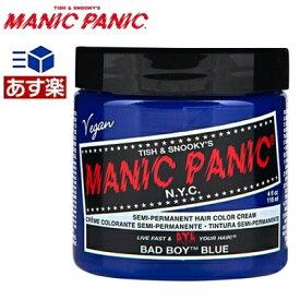 【あす楽】マニックパニック バッドボーイブルー ヘアカラー 118ml 青 MANIC PANIC 118ml 毛染め マニパニ