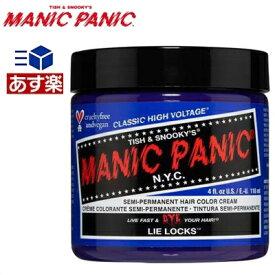 【あす楽】マニックパニック ライラックヘアカラー 118ml【パープル】MANIC PANIC 118ml 毛染め マニパニ