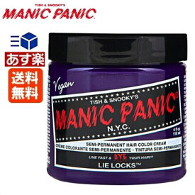 【あす楽】マニックパニック ライラック (カラークリーム) / 118mL 送料無料【マニックパニック ヘアカラー/パープル/紫】MANIC PANIC【サロン専売品】