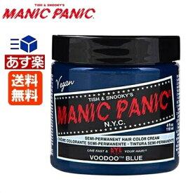 【あす楽】マニックパニック ブゥードゥーブルー (カラークリーム) / 118mL【マニックパニック ヘアカラー/ブルー/青】MANIC PANIC 送料無料【サロン専売品】