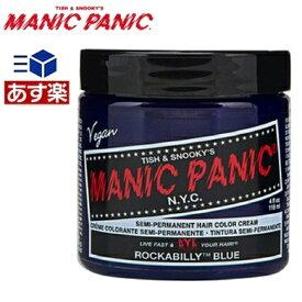 【あす楽】マニックパニック ロカビリーブルー ヘアカラー 118ml 青 MANIC PANIC 118ml 毛染め マニパニ