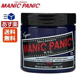【あす楽】マニックパニック ロカビリーブルー (カラークリーム) / 118mL【マニックパニック ヘアカラー/ブルー/青】MANIC PANIC【サロン専売品】