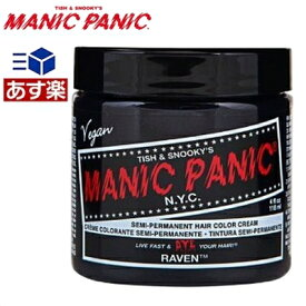【あす楽】マニックパニック レイヴァン ヘアカラー 118ml 【黒 ブラック】【レイバン】MANIC PANIC 毛染め マニパニ