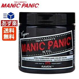 【あす楽】マニックパニック レイヴァン (カラークリーム) 118mL【マニックパニック ヘアカラー/ブラック/黒】MANIC PANIC 送料無料【サロン専売品】