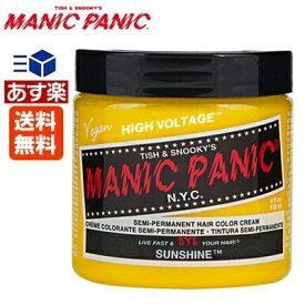 【あす楽】マニックパニック サンシャイン (カラークリーム) / 118mL【マニックパニック ヘアカラー/イエロー/黄色】MANIC PANIC 送料無料【サロン専売品】