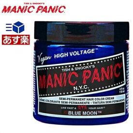 【あす楽】マニックパニック ブルームーン ヘアカラー 118ml MANIC PANIC [ビジュアル系 ヘアカラートリートメント 118ml 【毛染め]【MC11041】